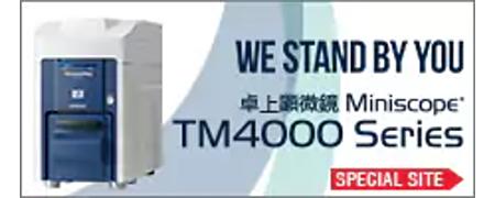 卓上顕微鏡 Miniscope® TM4000/TM4000Plus