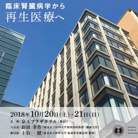 第48回日本腎臓学会東部学術大会