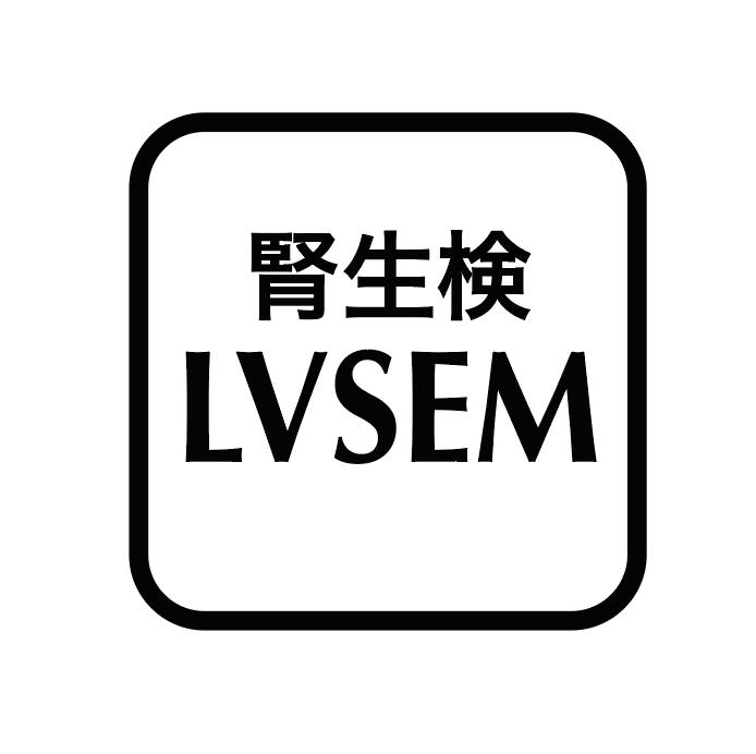 第3回腎生検LVSEM研究会(2019.09.30)開催のお知らせ
