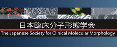 日本臨床分子形態学会
